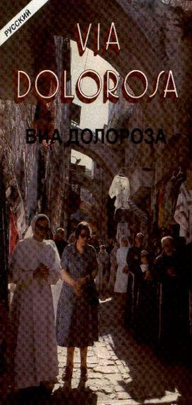 Autenthic Via Dolorosa booklet - Available only at Jerusalem's Via Dolorosa